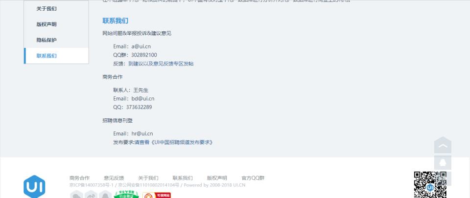 """产品壹佰的""""联系我们""""页面原型设计"""