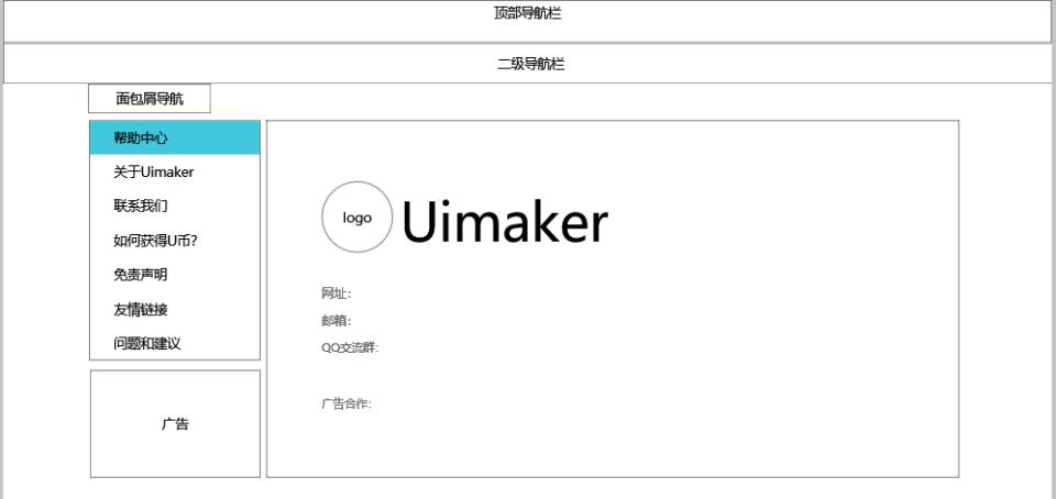 """Ui制造者的""""联系我们""""页面原型设计"""