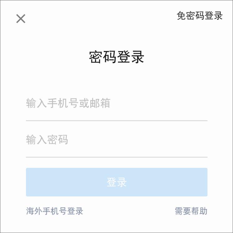 使用注册账号(邮箱、用户名、手机号)+密码登录