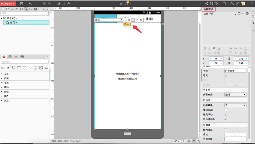 mockplus添加内容面板