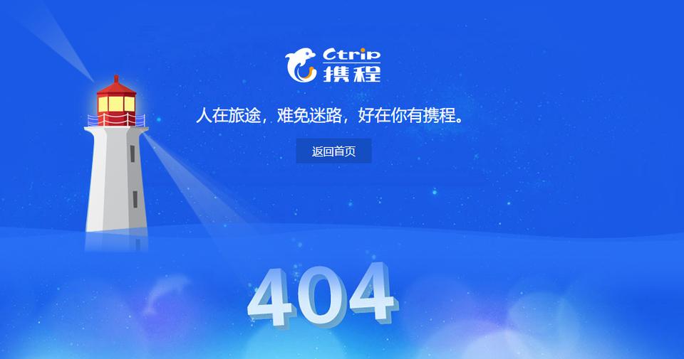 携程的404页面