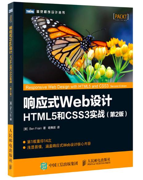 《响应式Web设计:HTML5和CSS3实战》