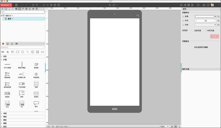 mac原型设计工具介绍-软件界面
