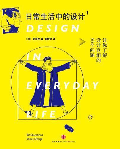 《日常生活中的设计》封面