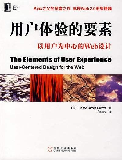 《用户体验的要素》封面