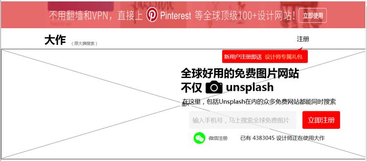 Unsplash官网原型