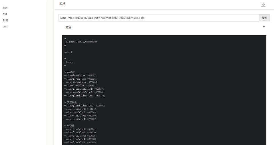 摹客设计系统导出代码