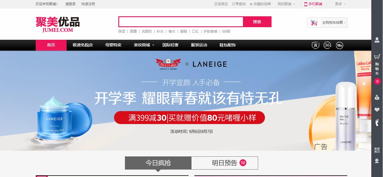 国内电商网站原型设计