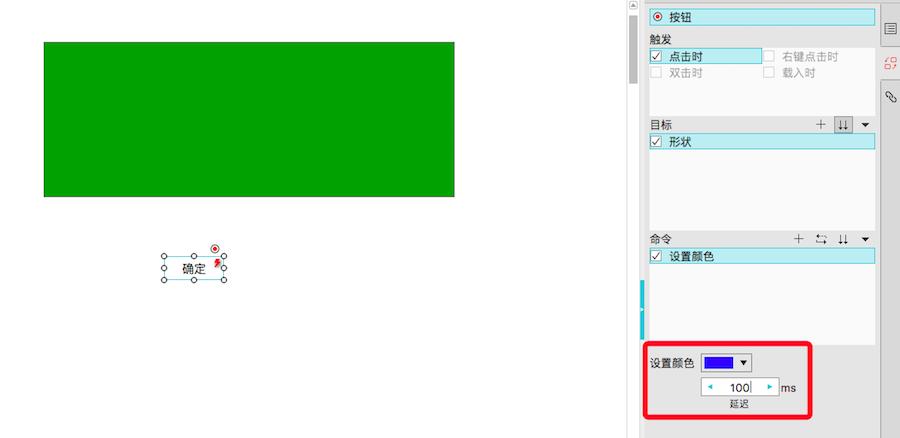 颜色切换具体交互设置
