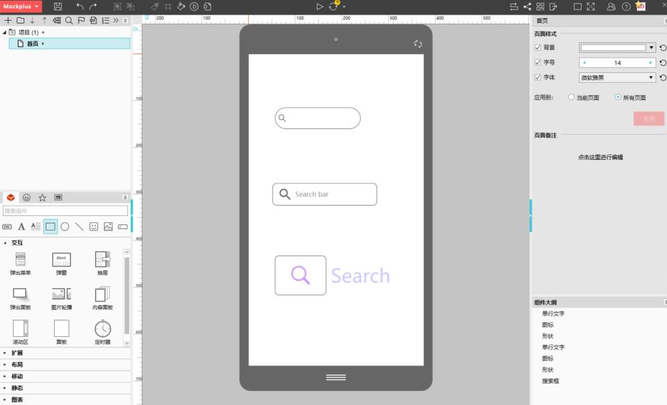 搜索框设计 - Mockplus