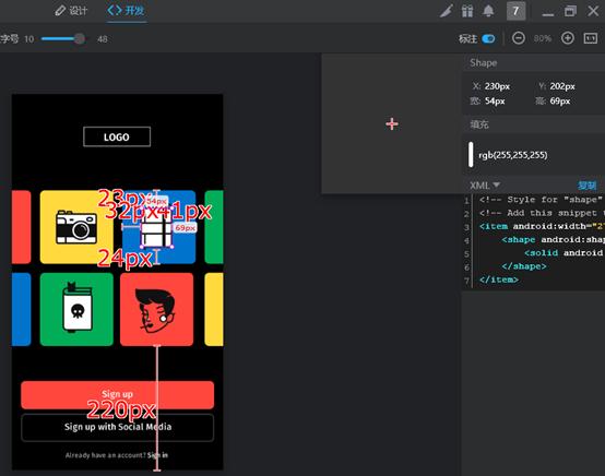UI智能标注工具-PxCook手动