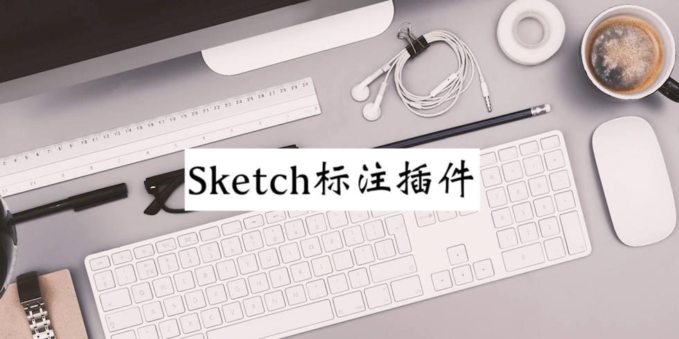 Sketch标注插件