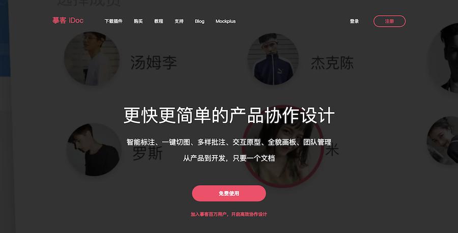 摹客iDoc网页设计