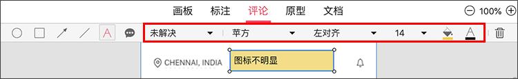 文字批注属性副本.png
